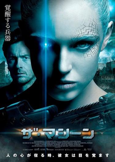 the-machine-2013-01